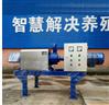 猪粪脱水处理机(GLC-230)