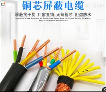 ZR-RVVP電纜40*0.3阻燃屏蔽電纜