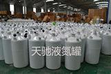 黄南生物运输液氮罐50L天驰价格