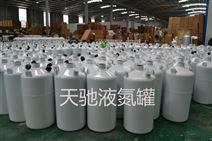 阜阳10升液氮罐价钱2年换新厂家