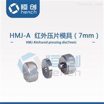 天津红外压片模具进口红外模具品质