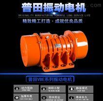 惠州VBE震动马达选型找普田厂家拥有高品质