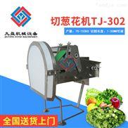小型自动切葱机辣椒圈韭菜芹菜切菜机TJ-302