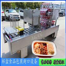 全自動盒裝自熱米飯灌裝封口機