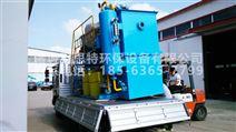 溶汽气浮设备 屠宰污水处理装置 环保设备