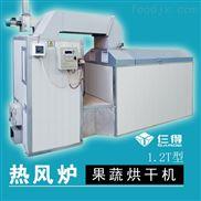 云南热风炉1.2T型野生菌中药材果蔬烘干机