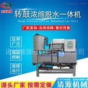 清源加工制造 轉鼓濃縮脫水一體機 質量保證