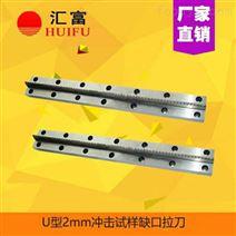 UV2mm冲击试样缺口拉刀 高硬高粘合金拉刀