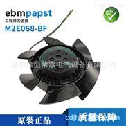 德国ebmpapst直流风机M2E068-BF冷却风扇