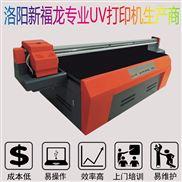 新福龙包装标签打印机