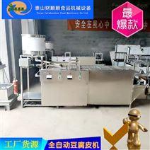 宁夏全自动豆腐皮机 自动双扒机 气压成型机