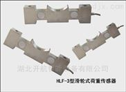 HLF-3-30t定滑轮式传感器参数