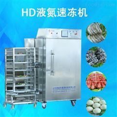 HDSD-400鱼羊鲜液氮速冻机