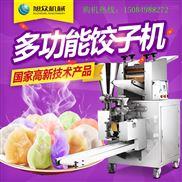 旭眾餃子機全自動仿手工小型蒸餃水晶餃包水餃機包餃機器商用餃機
