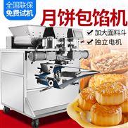 旭眾月餅機包餡機全自動商用多功能包子機五仁月餅成型機廠家直銷