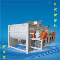 卧式粉体片材搅拌机混合搅拌设备节能环保