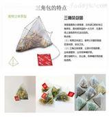茉莉花茶三角包茶葉包裝機廠家供應