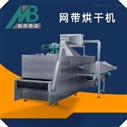 厂家直供履带硅泥烘干机  运行稳定
