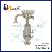 DMCV型清洗阀 卫生级气动搅拌罐冲洗阀