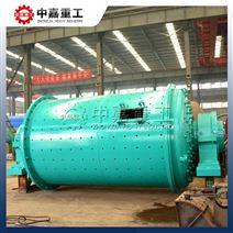 10吨小产量球磨机