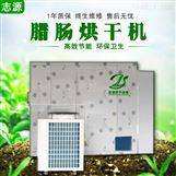 臘腸烘干機烘干房使出洪荒之力助力干燥事業