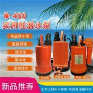 地面集水坑自动排水泵M-400A潜水抽水机