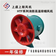 HTF(A)-I-9消防高温排烟风机