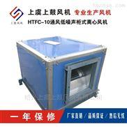 3KW-HTFC-I-22柜式離心風機