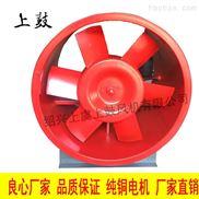 消防排烟型轴流风机