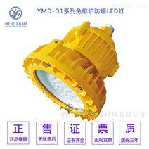 HRD91LED防爆泛光灯 100W防爆高效节能LED灯