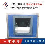 HTFC-I-9离心式柜式风机箱