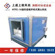 HTFC-I-12低噪声柜式风机