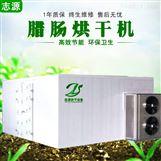空氣能臘腸干燥設備低能耗高效率