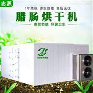空气能腊肠干燥设备低能耗高效率