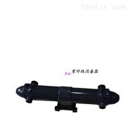 水杀菌消毒设备  鱼缸 杀菌灯 紫外线消毒器