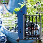 四川水肥一体化演示自动灌溉山地蓝莓施肥机