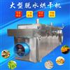 供應黃花菜烘干機