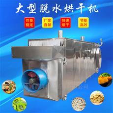冬瓜皮烘干机 带式梨片干燥设备 烘干设备