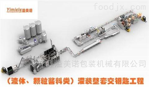 液體、醬(jiang)料類灌裝生產線