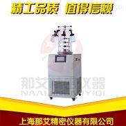 陕西立式冷冻干燥机-压盖挂瓶型