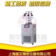 陜西立式冷凍干燥機-壓蓋掛瓶型