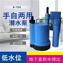 一機兩用自動型塑料清水潛水泵