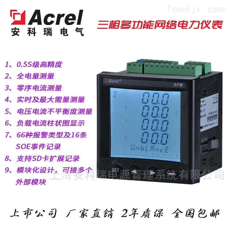 安科瑞 APM800/MA84全功能智能电力仪表