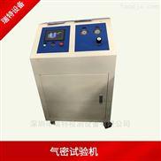 中冷器氣密性檢漏儀-汽車中冷器氣密性試驗機