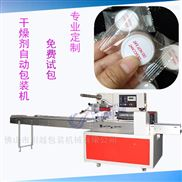 CY-250全自动枕式干燥剂包装机 专业制造