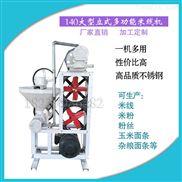 自贡多功能自熟米线机 大型商用米粉机