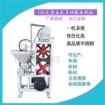 資陽大型米線機廠家 米粉加工設備 粉絲機