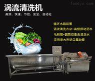 蔬菜清洗生產線