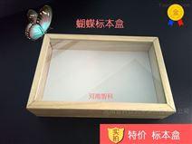 昆虫标本盒/虫类/疾控系列/现货