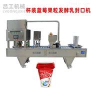 批发小型(全304不锈钢)杯装豆奶包装机